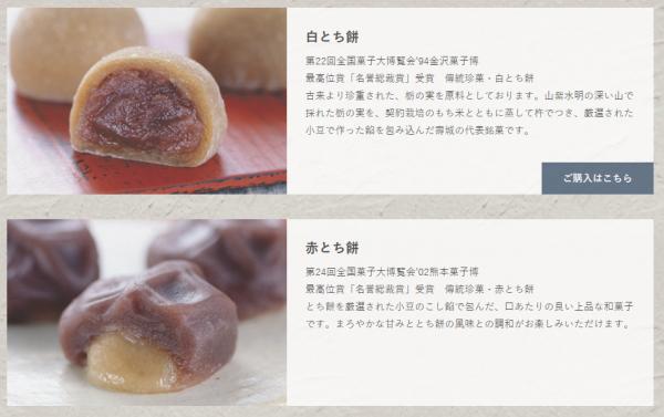 お菓子の壽城・とちもち (2)