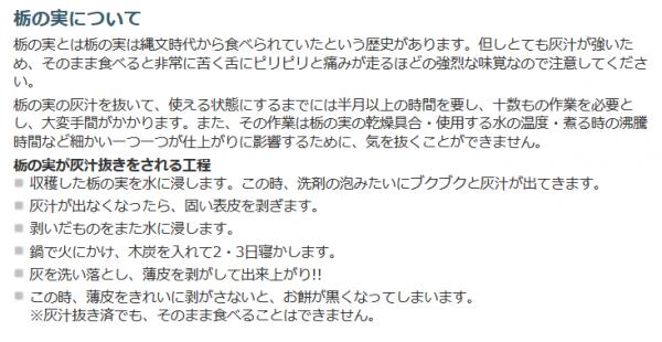 お菓子の壽城・とちもち (1)