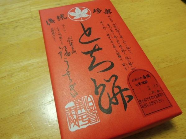 お菓子の壽城・とちもち (11)