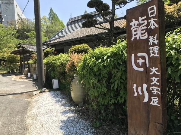 大文字屋 龍田川 (2)