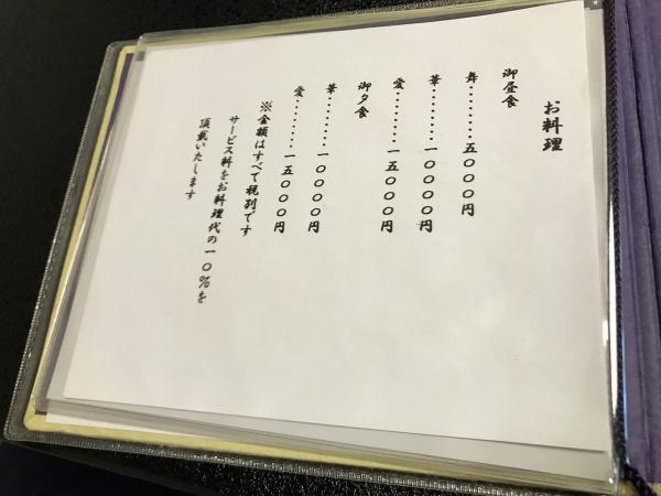 大文字屋 龍田川 (19)