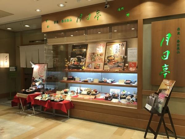 月日亭 生駒店 (2)