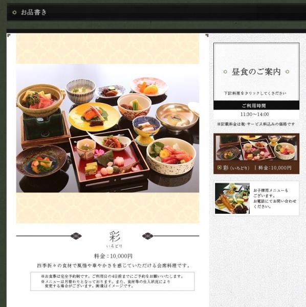 月日亭 生駒店 (9)