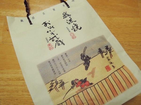 巌流島龍虎セット(巌流焼・おそいぞ武蔵) (2)
