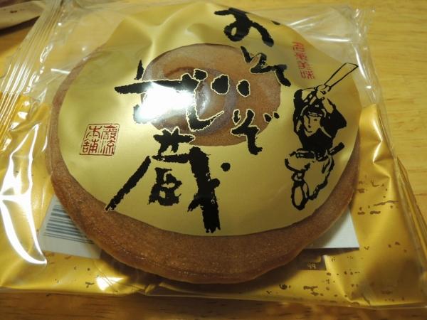 巌流島龍虎セット(巌流焼・おそいぞ武蔵) (4)