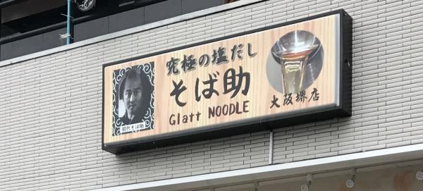 そば助大阪 堺店 (1)