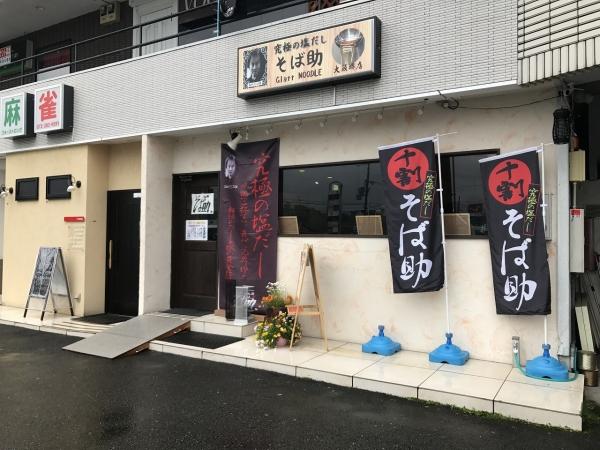 そば助大阪 堺店 (2)