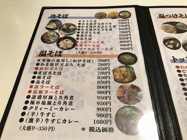 そば助大阪 堺店 (10)