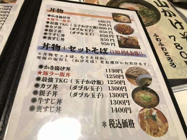 そば助大阪 堺店 (12)