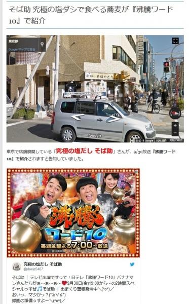 そば助大阪 堺店 (31)