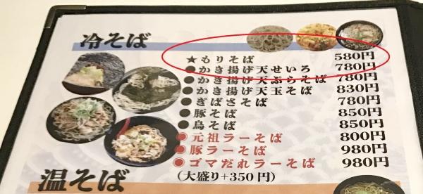 そば助大阪 堺店 (10)-2-1