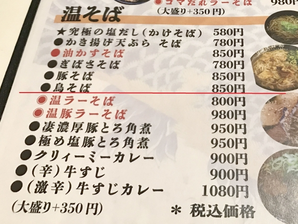 そば助大阪 堺店 (10)-2-2