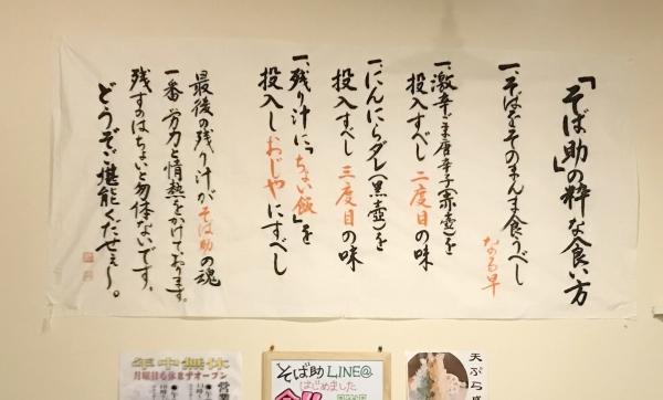 そば助大阪 堺店 (7)-2
