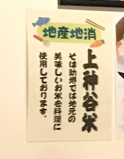 そば助大阪 堺店 (6)-4