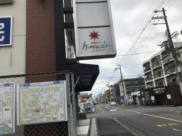 串揚げバール ひまわり (2)