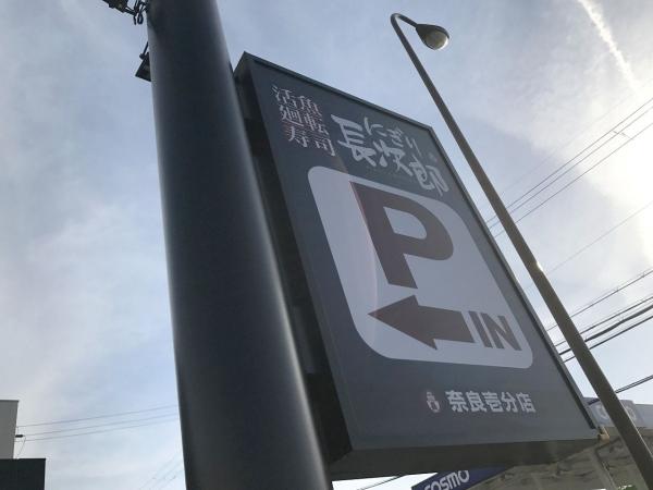 にぎり長次郎 奈良壱分店 (3)