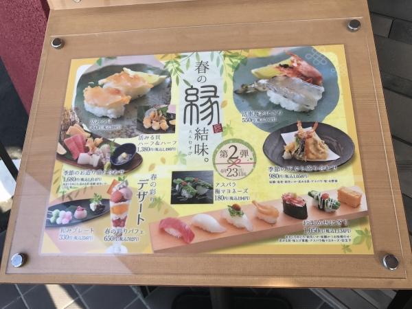 にぎり長次郎 奈良壱分店 (4)