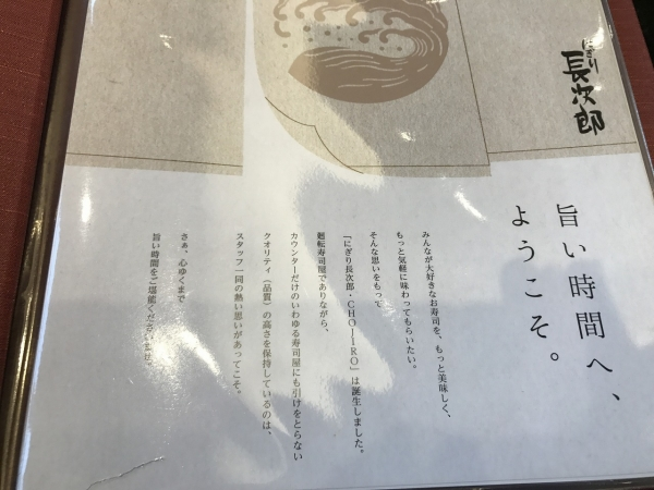 にぎり長次郎 奈良壱分店 (44)