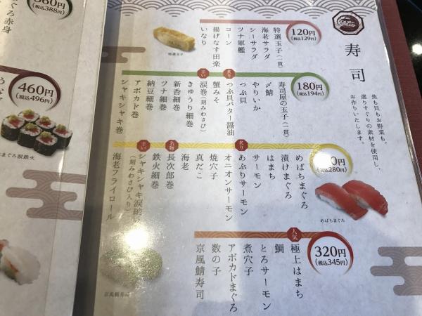 にぎり長次郎 奈良壱分店 (45)