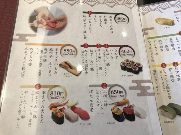 にぎり長次郎 奈良壱分店 (46)