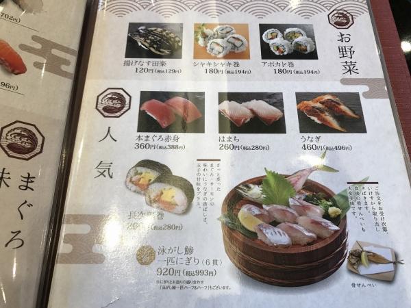 にぎり長次郎 奈良壱分店 (47)