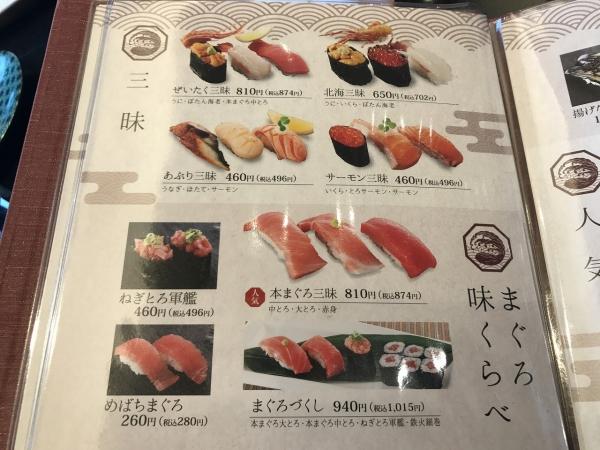 にぎり長次郎 奈良壱分店 (48)