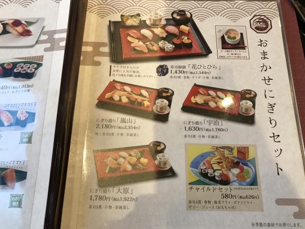 にぎり長次郎 奈良壱分店 (49)