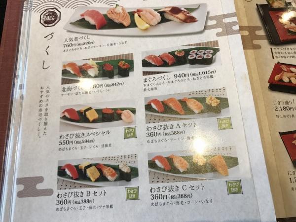 にぎり長次郎 奈良壱分店 (50)