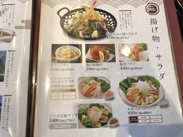 にぎり長次郎 奈良壱分店 (51)