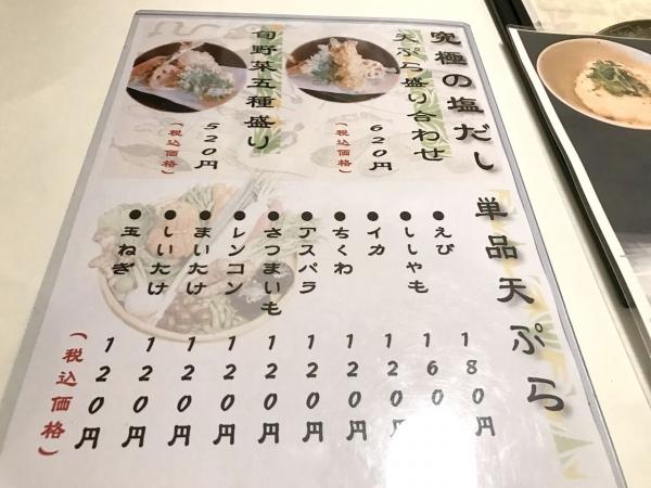 そば助大阪 堺店 (17)-2