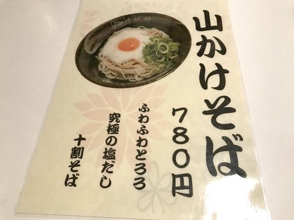 そば助大阪 堺店 (14)-2