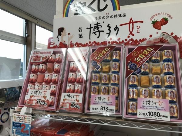 博多の女 あまおう苺ミルク味 (2)