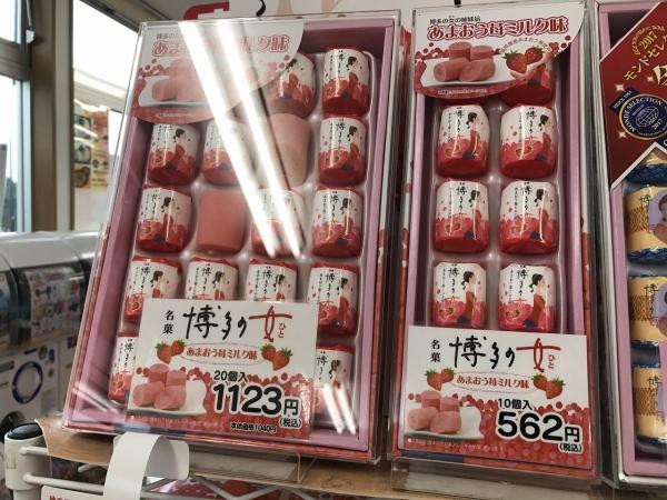 博多の女 あまおう苺ミルク味 (3)