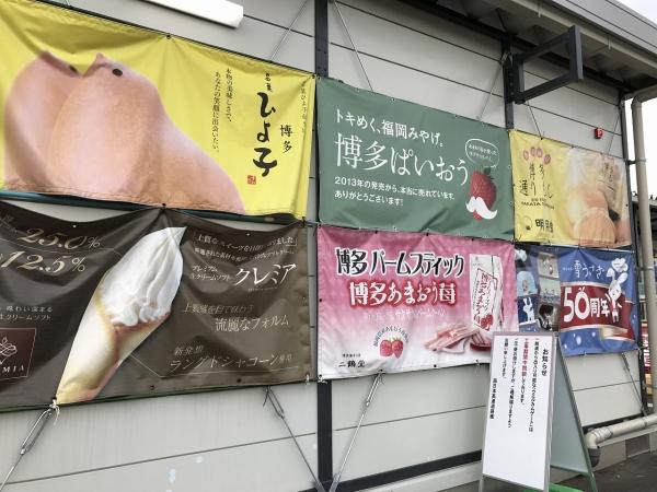 博多の女 あまおう苺ミルク味 (5)