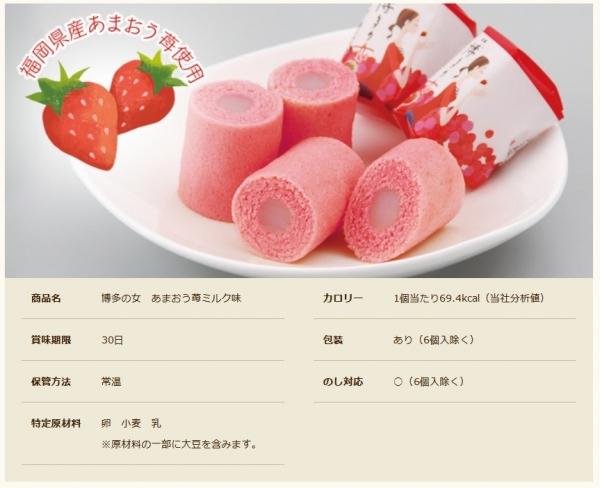 博多の女 あまおう苺ミルク味 (13)
