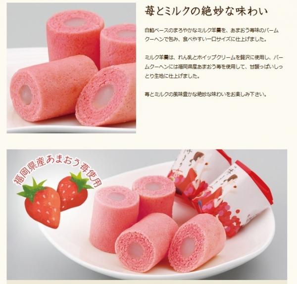 博多の女 あまおう苺ミルク味 (10)