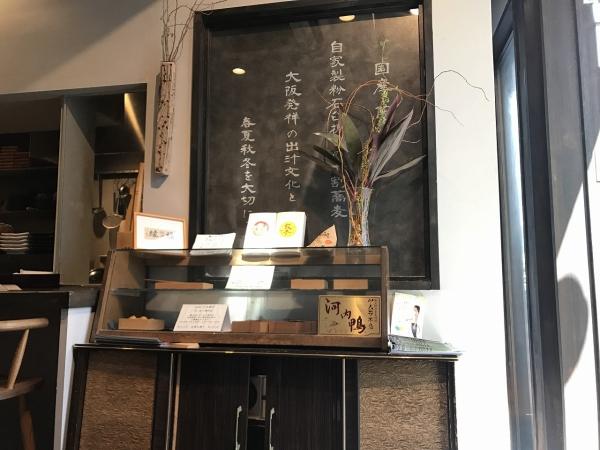 和食 縁 蕎麦切り (1)