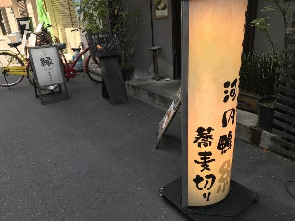 和食 縁 蕎麦切り (3)