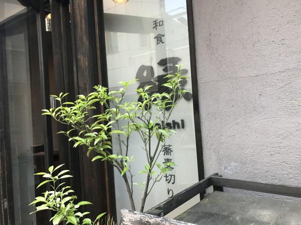 和食 縁 蕎麦切り (4)