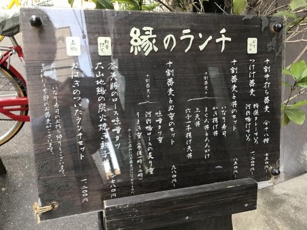 和食 縁 蕎麦切り (5)