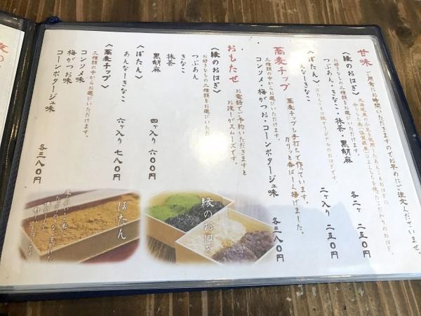 和食 縁 蕎麦切り (9)