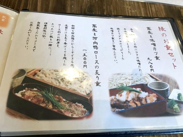 和食 縁 蕎麦切り (10)