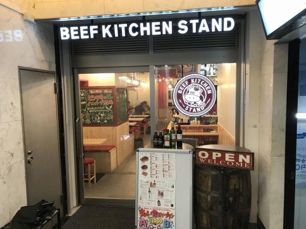 ビーフキッチンスタンド 歌舞伎町店(BEEF KITCHEN STAND) (1)