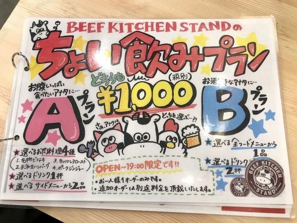 ビーフキッチンスタンド 歌舞伎町店(BEEF KITCHEN STAND) (2)