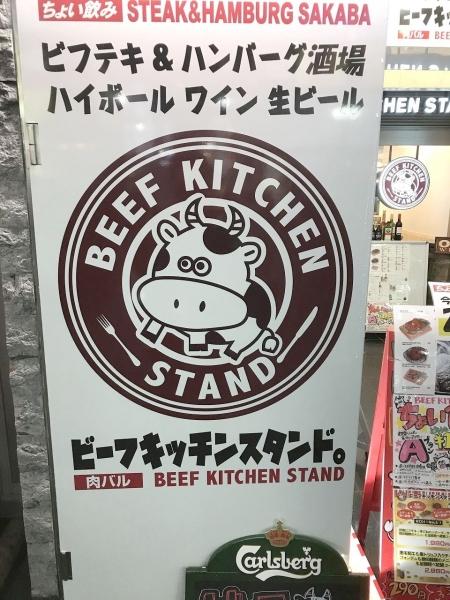 ビーフキッチンスタンド 歌舞伎町店(BEEF KITCHEN STAND) (3)