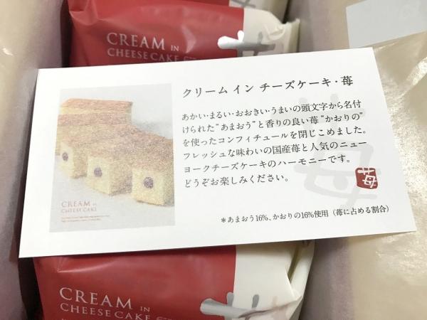 グラマシーニューヨーク クリームインチーズケーキ(CREAM IN CHEESE CAKE) 苺 (6)