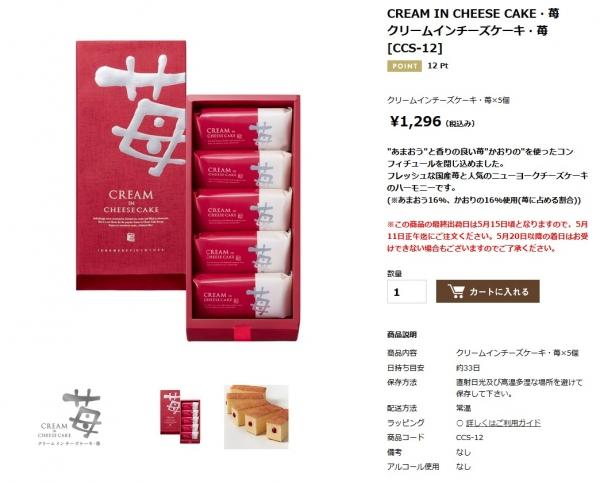 グラマシーニューヨーク クリームインチーズケーキ(CREAM IN CHEESE CAKE) 苺 (8)