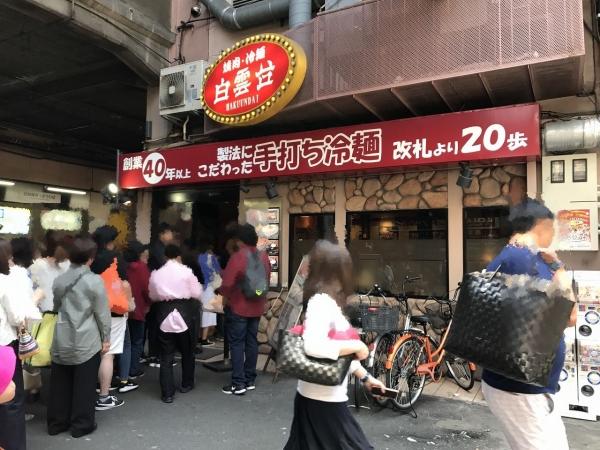 白雲台 鶴橋駅前店 (10)