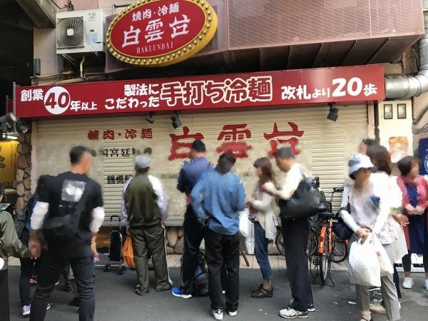 白雲台 鶴橋駅前店 (11)