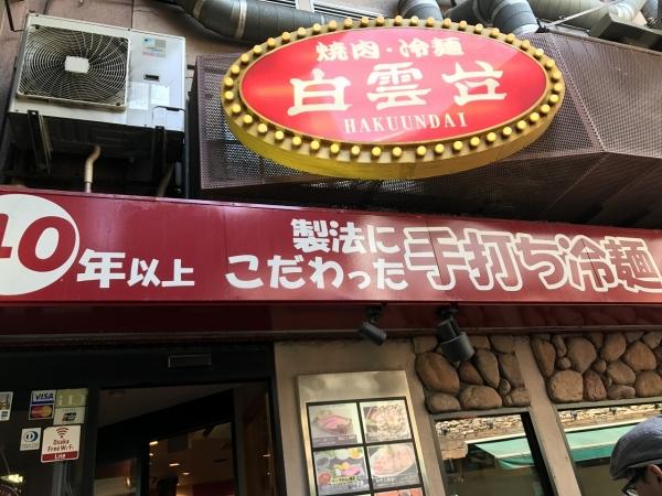 白雲台 鶴橋駅前店 (14)